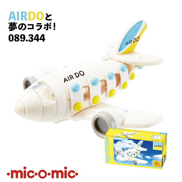 楽天ランキング第1位獲得 プラモデル 知育玩具 mic-o-mic(ミックオーミック)089.344 AIRDO エア・ドゥ スモールジェットプレーン 飛行機 エアプレーン おもちゃ 5歳 6歳 男の子 大人 男性 小学生 ギフト プレゼント コレクション 模型