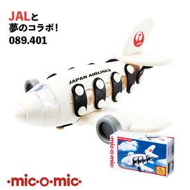 世界中で愛され続ける有名知育玩具!mic-o-mic コラボレーションモデル 089.401 JAL スモールジェットプレーン プラモデル 模型 5歳 6歳 7歳 8歳 小学生 大人 男の子 おもちゃ 作る 組み立て 誕生日 プレゼント 入学 進学 お祝い 飛行機 航空機 日本航空 ミックオーミック