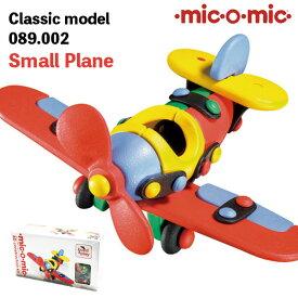 世界中で愛され続ける有名知育玩具!mic-o-mic クラシックモデル 089.002 スモールプレーン プラモデル 模型 5歳 6歳 7歳 8歳 小学生 大人 男の子 おもちゃ 作る 組み立て 誕生日 バレンタイン プレゼント 彼氏 入学祝い 進学祝い 卒園祝い 飛行機 航空機 ミックオーミック