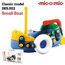 mic-o-mic クラシックモデル 089.003 スモールボート プラモデル 模型 5歳 6歳 7歳 8歳 小学生 大人 男の子 プール お…