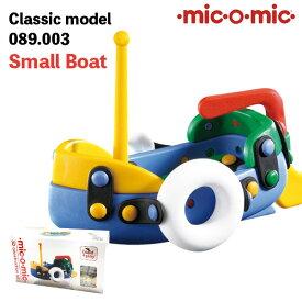 mic-o-mic クラシックモデル 089.003 スモールボート プラモデル 模型 5歳 6歳 7歳 8歳 小学生 大人 男の子 プール おもちゃ 作る 組み立て 誕生日 バレンタイン プレゼント 入学祝い 進学祝い 卒園祝い 船 ボート お風呂 浴育 水遊び ミックオーミック