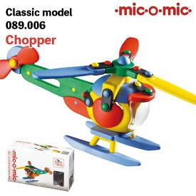 世界中で愛され続ける有名知育玩具!mic-o-mic クラシックモデル 089.006 チョッパー プラモデル 模型 5歳 6歳 7歳 8歳 小学生 大人 男の子 おもちゃ 作る 組み立て 誕生日 プレゼント 入学 進学 お祝い ヘリコプター プロペラ機 ミックオーミック