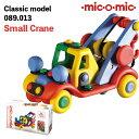 世界中で愛され続ける有名知育玩具!mic-o-mic クラシックモデル 089.013 スモールクレーン プラモデル 模型 5歳 6歳 …