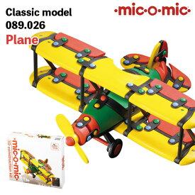 世界中で愛され続ける有名知育玩具!mic-o-mic クラシックモデル 089.026 プレーン プラモデル 模型 5歳 6歳 7歳 8歳 小学生 大人 男の子 おもちゃ 作る 組み立て 誕生日 バレンタイン プレゼント 飛行機 航空機 二枚羽飛行機 ミックオーミック