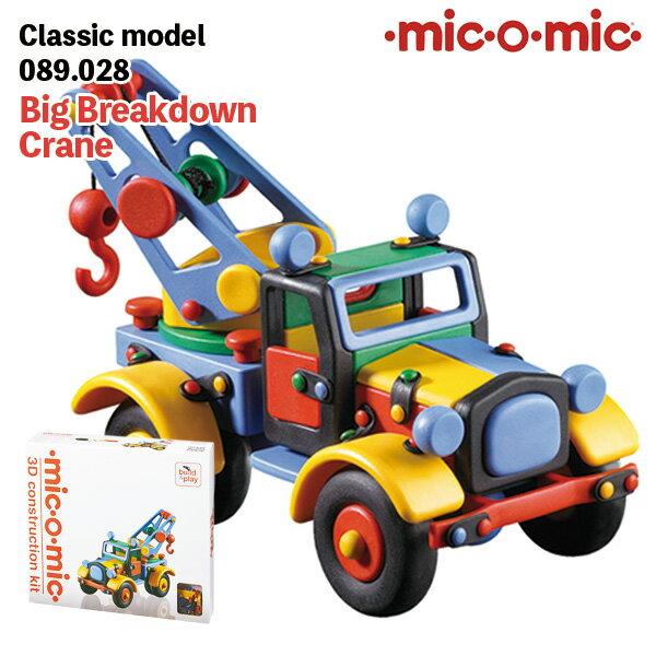 楽天ランキング第1位獲得 プラモデル 知育玩具 mic-o-mic(ミックオーミック)089.028 ブレックダウンクレーン クレーン車 はたらくくるま 大きい おもちゃ 5歳 6歳 男の子 大人 男性 小学生ギフト プレゼント コレクション 模型