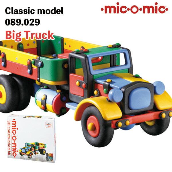 楽天ランキング第1位獲得 送料無料 プラモデル 知育玩具 mic-o-mic(ミックオーミック)089.029 ビッグトラック 作業車 特殊車両 はたらくくるま 大きい おもちゃ 5歳 6歳 男の子 大人 男性 小学生 ギフト プレゼント コレクション 模型