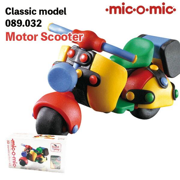 楽天ランキング第1位 プラモデル 知育玩具 mic-o-mic(ミックオーミック)089.032 モータースクーター バイク オートバイ おもちゃ 5歳 6歳 男の子 大人 男性 小学生 ギフト プレゼント コレクション 模型