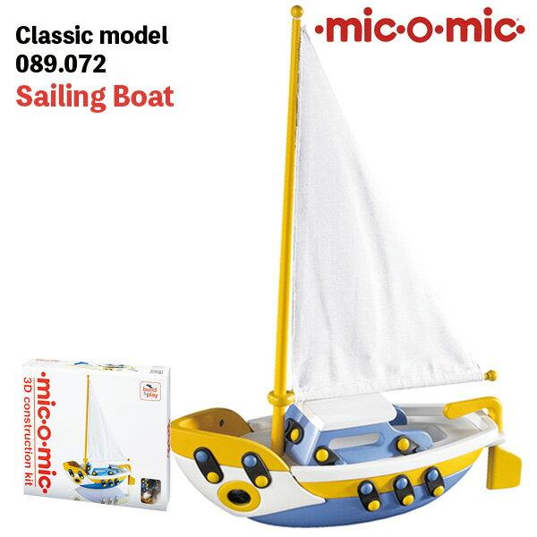 楽天ランキング第1位獲得 プラモデル 知育玩具 mic-o-mic(ミックオーミック)089.072 セイリングボート ヨット 船 ボート 航海 おもちゃ 5歳 6歳 男の子 大人 男性 小学生 ギフト プレゼント コレクション 模型