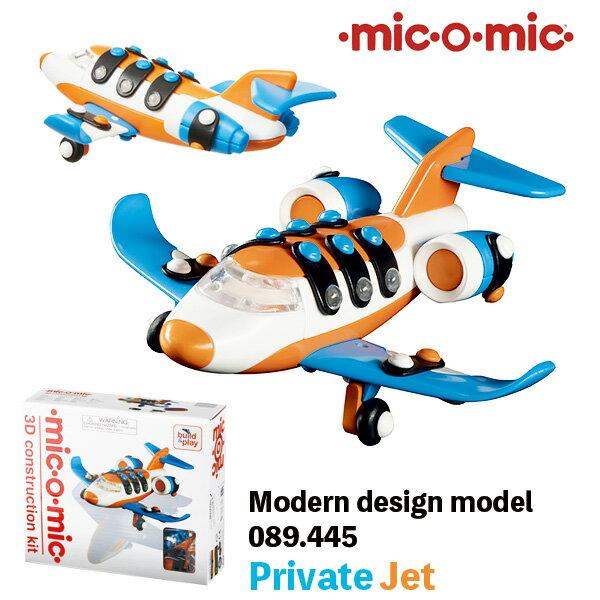 プラモデル 知育玩具 mic-o-mic(ミックオーミック)089.445 プライベートジェット 飛行機 エアプレーン おもちゃ 5歳 6歳 男の子 大人 男性 小学生 ギフト プレゼント コレクション 模型