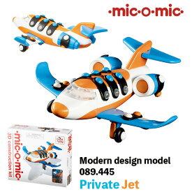 mic-o-mic モダンデザインモデル 089.445 プライベートジェット プラモデル 模型 5歳 6歳 7歳 8歳 小学生 大人 男の子 おもちゃ 作る 組み立て 誕生日 父の日 プレゼント 飛行機 航空機 ジェット機 ミックオーミック