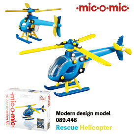 mic-o-mic モダンデザインモデル 089.446 レスキューヘリコプター プラモデル 模型 5歳 6歳 7歳 8歳 小学生 大人 男の子 おもちゃ 作る 組み立て 誕生日 バレンタイン プレゼント ヘリコプター プロペラ機 ミックオーミック