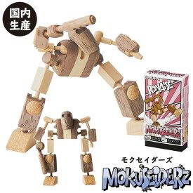MOKUSEIDERZ(モクセイダーズ) RONAISE(ロネーズ) 木製 玩具 プラモデル 国産 木のおもちゃ 組み立て 中学生 高校生 大人 男性 卒業 プチギフト 記念品 先生 先輩 部活 誕生日 プレゼント ロボット 工作 DIY 帰省 お土産 ギフト くらふと鈴来