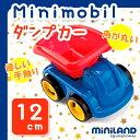 MINILAND(ミニランド) ミニモービル ダンプカー 27491 車おもちゃ 12cmシリーズ ダンプトラック 作業車 ミニカー プチ…