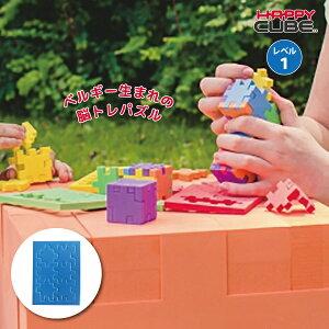 ベルギー生まれの3D脳トレパズル!HAPPY CUBE レベル1 ブルー 立体パズル 知育玩具 おでかけ おもちゃ 5歳 6歳 7歳 8歳 小学生 大人 高齢者 幼児 子供 男の子 女の子 お祝い 誕生日 卒園祝い 入学
