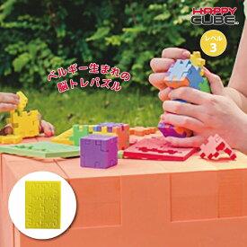 ベルギー生まれの3D脳トレパズル HAPPY CUBE ハッピーキューブ レベル3 イエロー パズル 知育玩具 おでかけ おもちゃ 5歳 6歳 7歳 8歳 小学生 大人 高齢者 男の子 女の子 誕生日 プレゼント 記念品 プチギフト