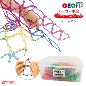 GEOFIX ボリュームセット クリスタルカラー 知育玩具 7歳 6歳 5歳 4歳 幼児教室 教材 幼稚園 保育園 小学生 男の子 女の子 8歳 2年生 3年生 誕生日 ブロック おもちゃ ジオフィクス おうち遊び 卒