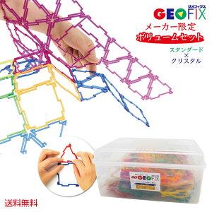 GEOFIX ボリュームセット スタンダード×クリスタル カラーMIX 知育玩具 7歳 6歳 5歳 4歳 教材 幼稚園 保育園 小学生 男の子 女の子 8歳 2年生 3年生 誕生日 ブロック おもちゃ ジオフィクス おうち