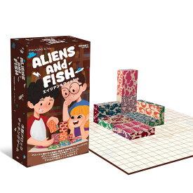 絵柄を合わせる戦略的ボードゲーム Alien and Fish(エイリアン&フィッシュ) 木製 テーブルゲーム 木のおもちゃ 8歳 9歳 10歳 小学生 中学生 高校生 大学生 子供 大人 男の子 女の子 誕生日 入学祝い プレゼント おうち遊び おうち時間