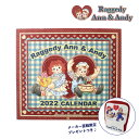 ラガディ・アン&アンディ 2022年壁掛けカレンダー【オリジナルポシェット付き】メーカー直販 正規品 限定プレゼント…