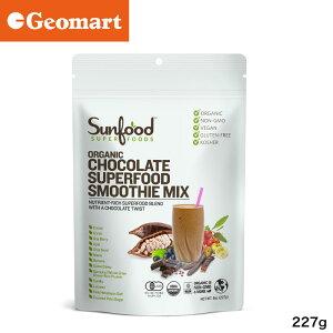 【正規輸入品】サンフード オーガニック チョコレート スムージーミックス 227g (約3〜5営業日で出荷予定)Sunfood ORGANIC CHOCOLATE SUPERFOOD SMOOTHIE MIX