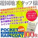 イエローレインコート(子供用・黄色・100枚セット)雨具/カッパ(緊急時・災害時・野外コンサート・アウトドア・自転…