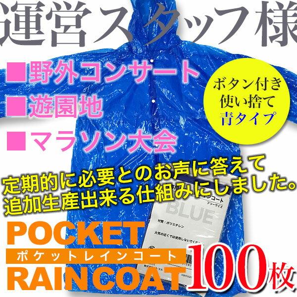 ポケットレインコート(大人用・青色・100枚セット)雨具/カッパ(緊急時・災害時・野外コンサート・アウトドア・自転車・旅行・景品・販促商品・チームカラー)使い捨てレインコート/送料無料