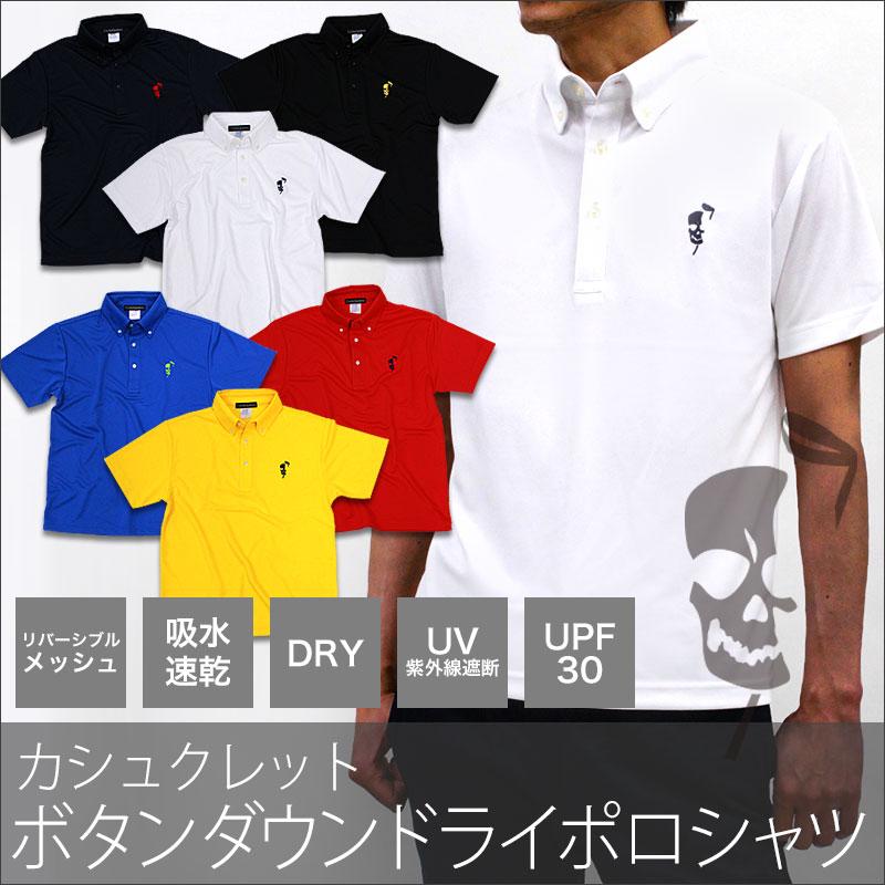 ポロシャツ 半袖 メンズ ボタンダウン スカル ゴルフウェア Golf (吸水速乾 UVカット ドライ クールビズ ドクロ)【 CacheQuelette カシュクレット 】 プレゼントにも人気 【 あす楽 】 【 送料無料 】【HL_NEW_18】