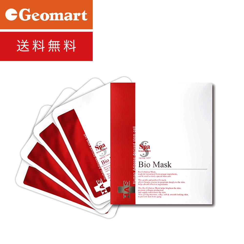 スパトリートメント エイジングケアシリーズ HAS バイオマスク Spa Treatment Aging-care Series HAS Bio Mask(28ml×4枚入)正規品/ヒト由来幹細胞【送料無料】