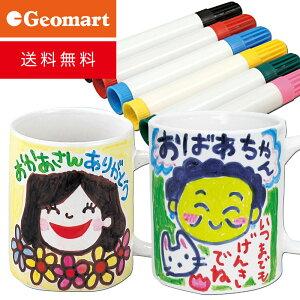 マーカーペンで簡単オリジナルマグカップ マーカー6色セット(大 約350ml) 送料無料 父の日 母の日 敬老の日 誕生日 プレゼント コーヒーカップ 幼稚園 保育園 小学生 低学年 お取り寄せ