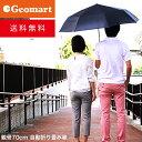 折りたたみ傘 自動開閉折 大きい 長傘級の親骨70cm晴雨兼用傘(雨傘 日傘 雨晴)【送料無料】 メンズ 紳士用(男性用…