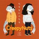 【中古】たりないふたり/Creepy NutsCDアルバム/邦楽ヒップホップ