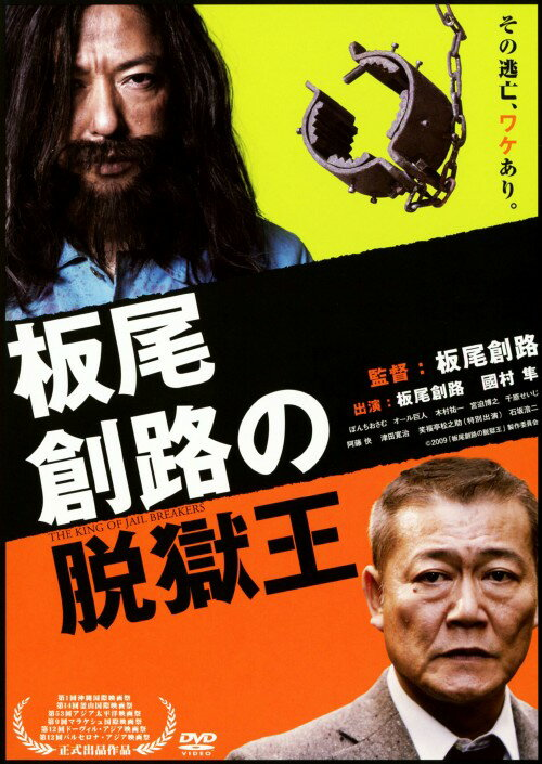 【中古】板尾創路の脱獄王/板尾創路DVD/邦画コメディ