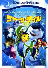 【中古】シャーク・テイル SP・ED 【DVD】/ウィル・スミスDVD/海外アニメ・定番スタジオ