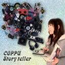 【中古】Story teller/COPPUCDアルバム/邦楽ヒップホップ