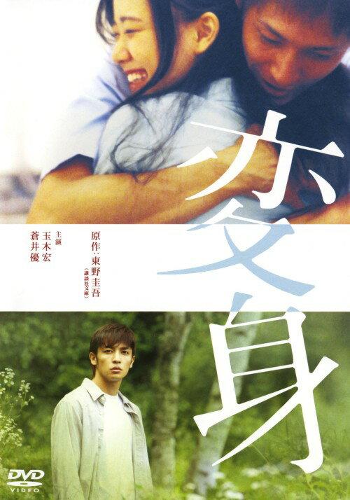 【中古】変身 (2005)/玉木宏DVD/邦画ドラマ