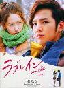 【中古】ラブレイン 完全版 DVD−BOX 2/チャン・グンソクDVD/韓流・華流