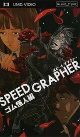 【中古】SPEED GRAPHER ゴム怪人編/高田裕司PSP/SF