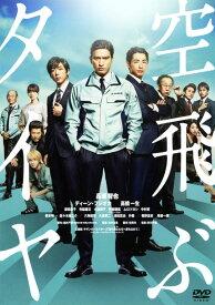 【中古】空飛ぶタイヤ 【DVD】/長瀬智也DVD/邦画サスペンス