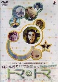 【中古】トマ@トマ【DVD】/ブノワ・ヴェレールDVD/洋画青春・スポーツ