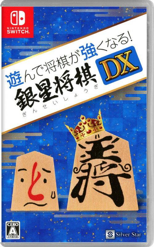 【中古】遊んで将棋が強くなる!銀星将棋DXソフト:ニンテンドーSwitchソフト/テーブル・ゲーム