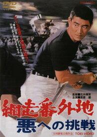 【中古】網走番外地 悪への挑戦 【DVD】/高倉健DVD/邦画任侠