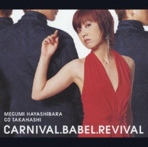 【中古】CARNIVAL・BABEL・REVIVAL〜カルナバル・バベル・リバイバル/林原めぐみ.たかはしごう