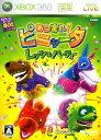 【中古】あつまれ!ピニャータ 〜レッツ☆パーティー〜ソフト:Xbox360ソフト/スポーツ・ゲーム