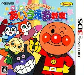 【中古】アンパンマンとあそぼ NEWあいうえお教室ソフト:ニンテンドー3DSソフト/マンガアニメ・ゲーム