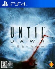 【中古】【18歳以上対象】Until Dawn −惨劇の山荘−ソフト:プレイステーション4ソフト/アクション・ゲーム