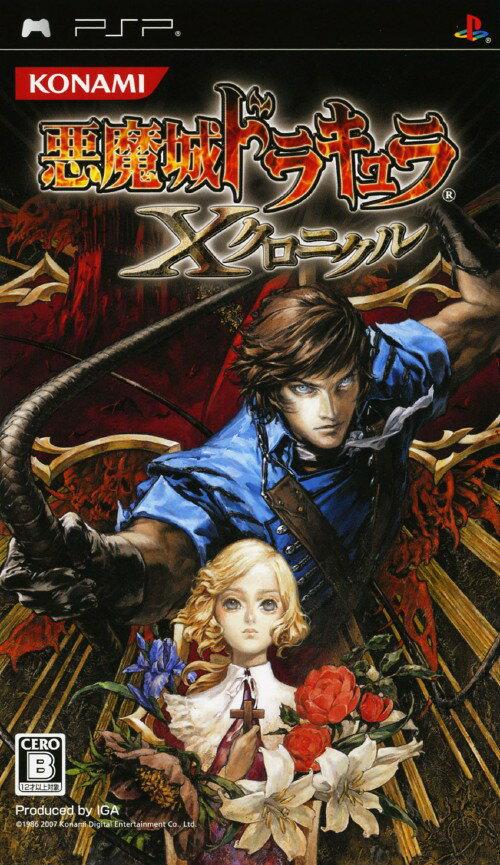 【中古】悪魔城ドラキュラ 〜Xクロニクル〜ソフト:PSPソフト/アクション・ゲーム