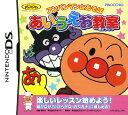 【中古】アンパンマンとあそぼ あいうえお教室ソフト:ニンテンドーDSソフト/マンガアニメ・ゲーム
