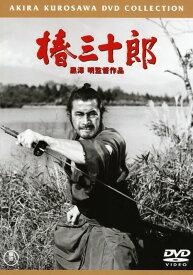 【中古】椿三十郎 (1962) 普及版 【DVD】/三船敏郎DVD/邦画歴史時代劇