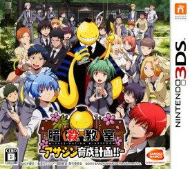 【中古】暗殺教室 アサシン育成計画!!ソフト:ニンテンドー3DSソフト/マンガアニメ・ゲーム