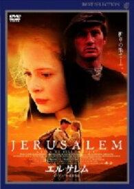 【中古】エルサレム (1996) 【DVD】/ウルフ・フルベリDVD/洋画ドラマ